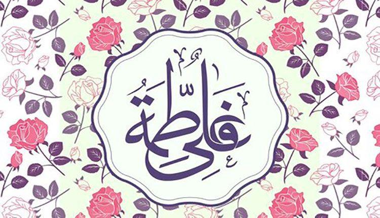 دانلود مولودی - مولودی ازدواج حضرت علی (علیه السلام) و فاطمه (سلام الله علیها) + دانلود