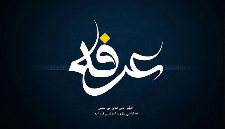 - دانلود دعای عرفه با صدای مداحان مشهور
