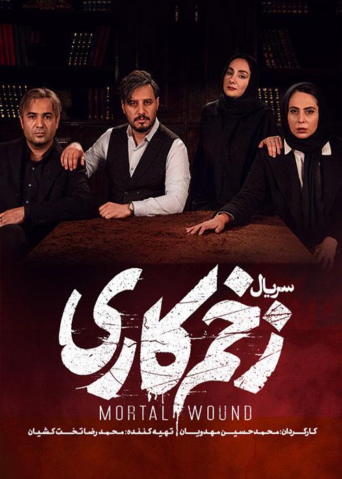 سریال زخم کاری, دانلود سریال ایرانی و دانلود فیلم قانونی - دانلود سریال زخم کاری قسمت 5 پنجم