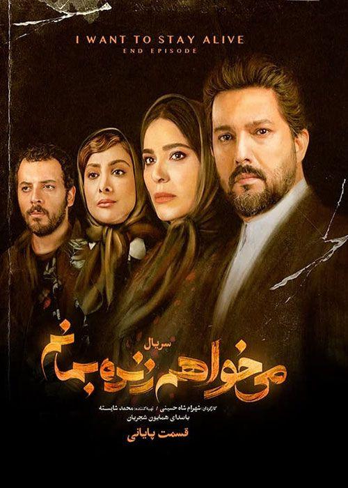سریال میخواهم زنده بمانم, دانلود سریال ایرانی و دانلود فیلم قانونی - دانلود سریال میخواهم زنده بمانم قسمت آخر 20