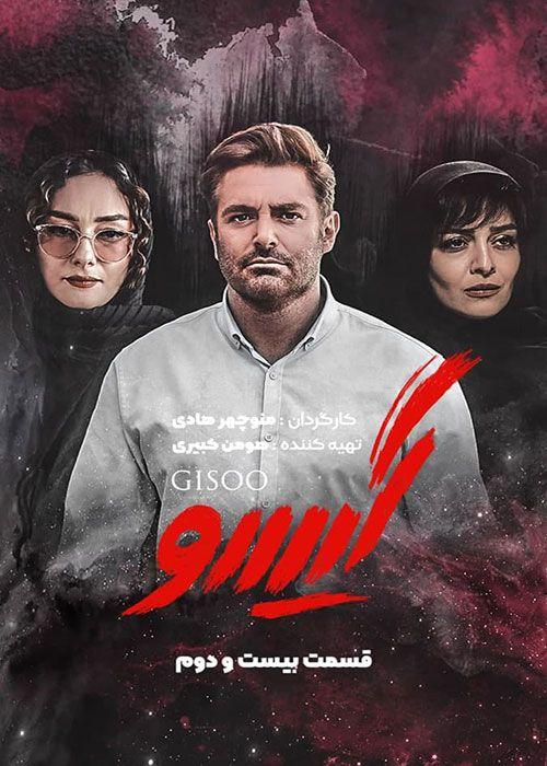 سریال گیسو, دانلود سریال ایرانی و دانلود فیلم قانونی - دانلود قسمت آخر سریال گیسو قسمت 22 بیست و دوم