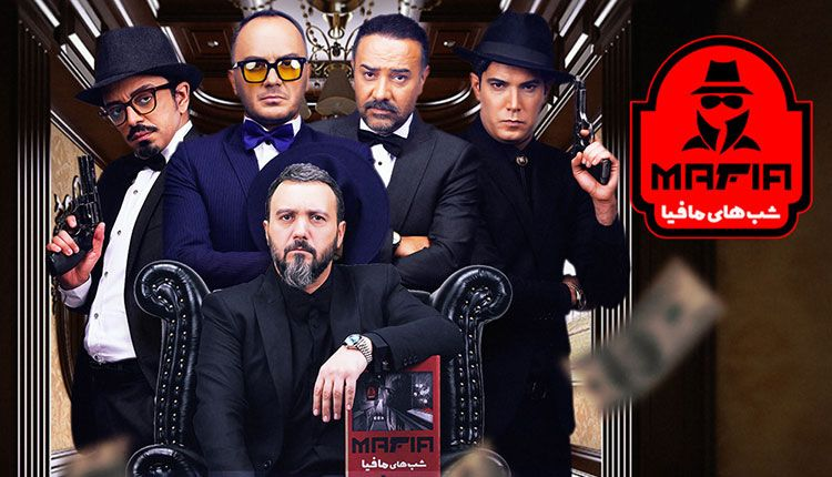 شب های مافیا سری سوم, دانلود سریال ایرانی و دانلود فیلم قانونی - دانلود شب های مافیا 3 فصل 1 قسمت 3 سوم