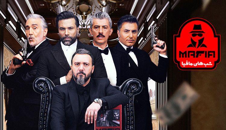 شب های مافیا سری سوم, دانلود سریال ایرانی و دانلود فیلم قانونی - دانلود شب های مافیا 3 فصل 1 قسمت 2 دوم