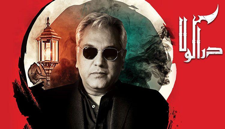 سریال دراکولا, دانلود سریال ایرانی و دانلود فیلم قانونی - دانلود قسمت 16 دراکولا (قسمت آخر سریال دراکولا)