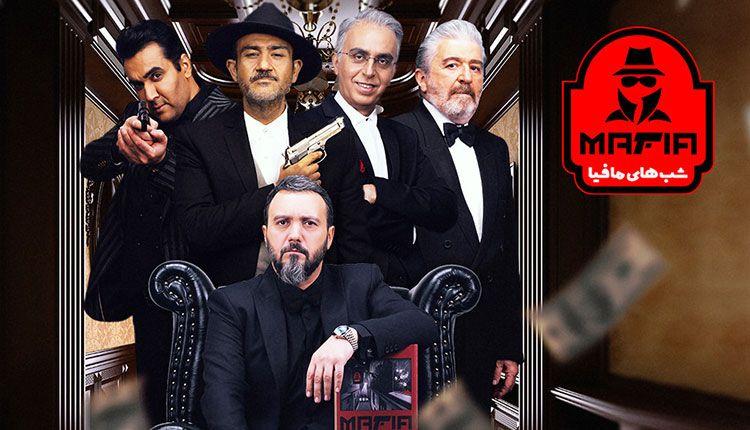 شب های مافیا سری سوم, دانلود سریال ایرانی و دانلود فیلم قانونی - دانلود شب های مافیا 3 قسمت 1 (بخش اول و دوم)
