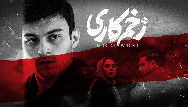 سریال زخم کاری, دانلود سریال ایرانی و دانلود فیلم قانونی - دانلود سریال زخم کاری قسمت 11 یازدهم