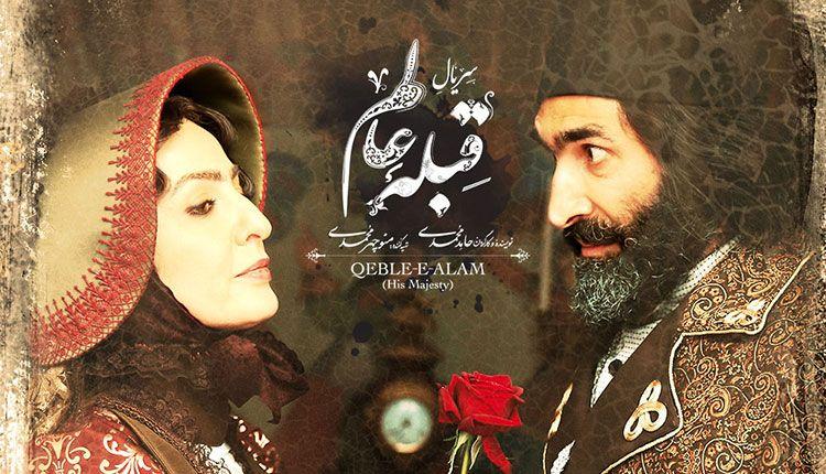 سریال قبله عالم, دانلود سریال ایرانی و دانلود فیلم قانونی - دانلود سریال قبله عالم قسمت 2 دوم