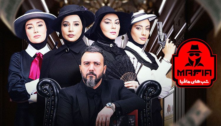 شب های مافیا سری سوم, دانلود سریال ایرانی و دانلود فیلم قانونی - دانلود شب های مافیا 3 فصل 2 دوم قسمت 1 اول