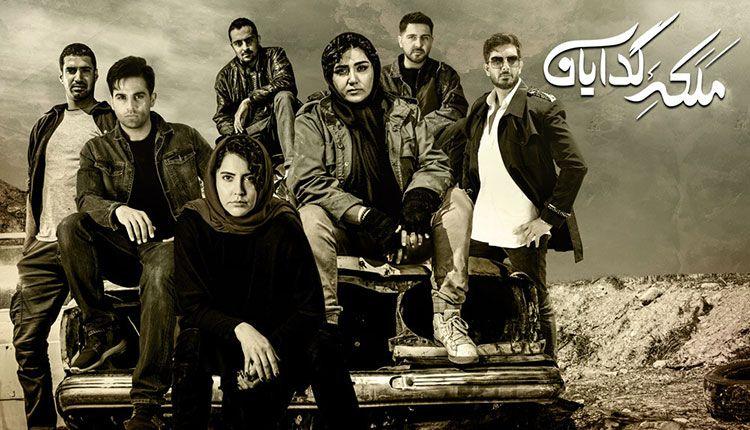 سریال ملکه گدایان, دانلود سریال ایرانی و دانلود فیلم قانونی - دانلود قسمت آخر سریال ملکه گدایان فصل دوم قسمت 11 یازدهم