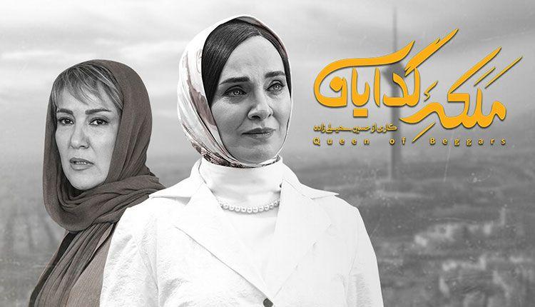 سریال ملکه گدایان, دانلود سریال ایرانی و دانلود فیلم قانونی - دانلود سریال ملکه گدایان فصل دوم 2 قسمت 10 دهم