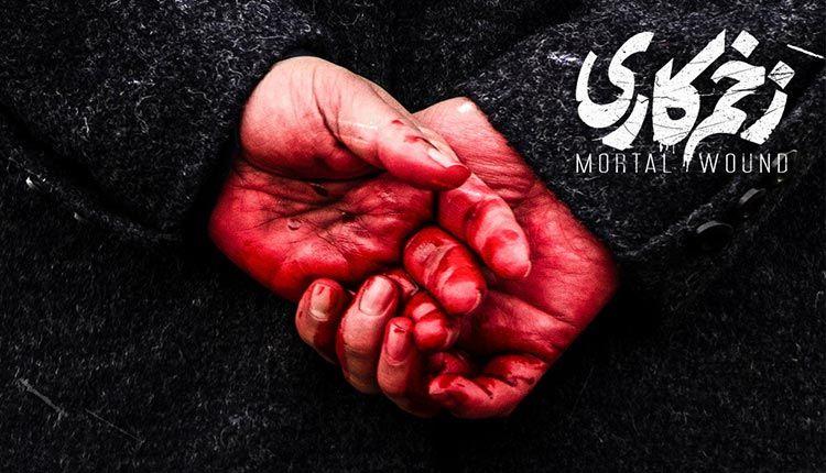 سریال زخم کاری, دانلود سریال ایرانی و دانلود فیلم قانونی - دانلود سریال زخم کاری قسمت 15 پانزدهم (قسمت ۱۵ زخم کاری)