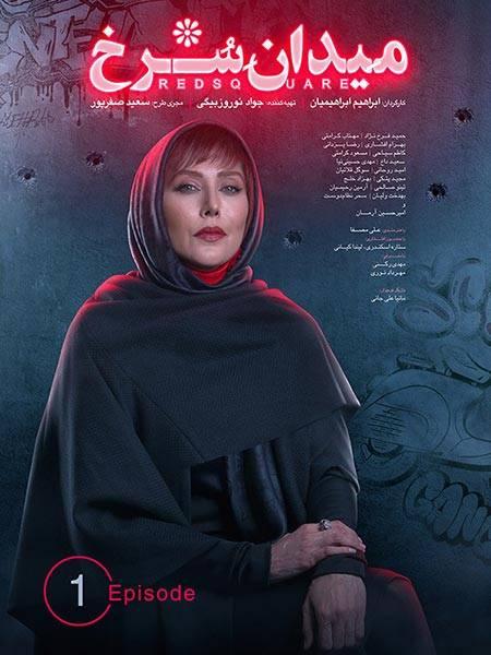 سریال میدان سرخ, دانلود سریال ایرانی و دانلود فیلم قانونی - دانلود سریال میدان سرخ قسمت اول ۱ (قسمت 1 میدان سرخ)