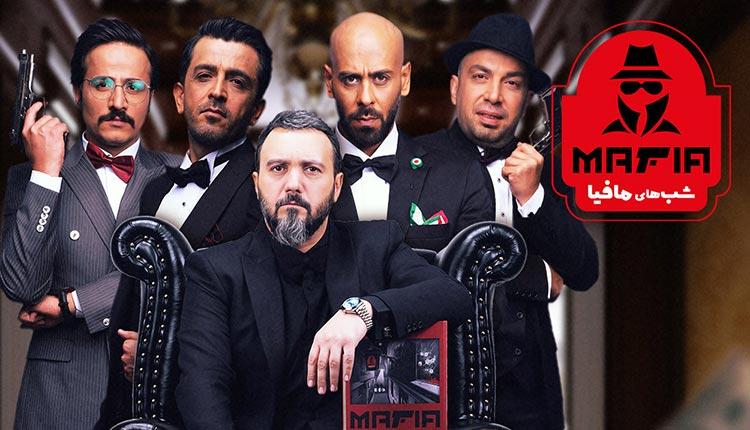 شب های مافیا سری سوم, دانلود سریال ایرانی و دانلود فیلم قانونی - دانلود شب های مافیا 3 فصل 3 قسمت 3 (فصل سوم قسمت سوم)