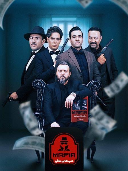 شب های مافیا سری سوم, دانلود سریال ایرانی و دانلود فیلم قانونی - دانلود قسمت اول فینال شب های مافیا 3 فصل 4 قسمت 1