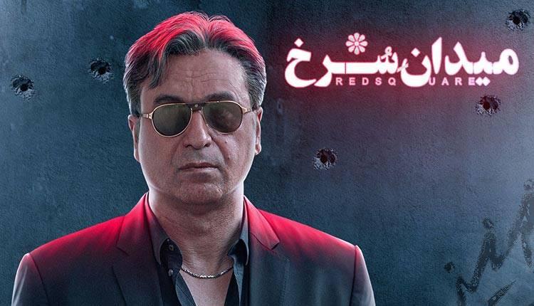 سریال میدان سرخ, دانلود سریال ایرانی و دانلود فیلم قانونی - دانلود سریال میدان سرخ قسمت دوم (قسمت 2 میدان سرخ)