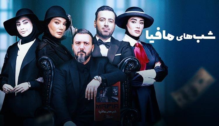 دانلود سریال ایرانی و دانلود فیلم قانونی - دانلود قسمت سوم فینال شب های مافیا 3 فصل 4 قسمت 3