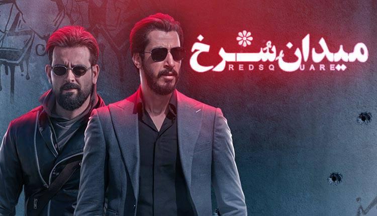 سریال میدان سرخ, دانلود سریال ایرانی و دانلود فیلم قانونی - دانلود سریال میدان سرخ قسمت سوم (قسمت 3 میدان سرخ)
