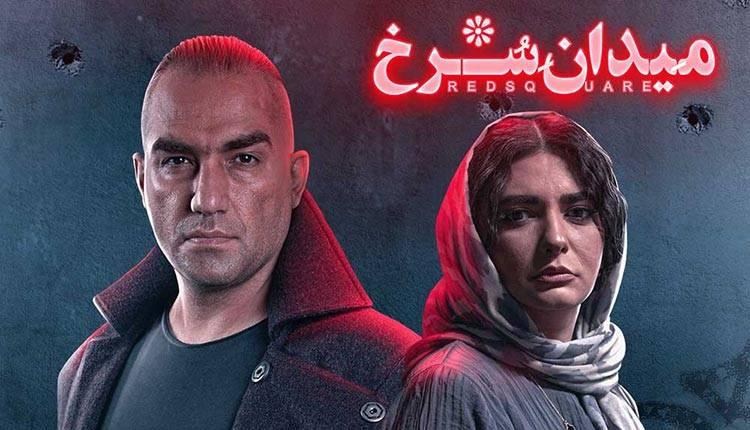 سریال میدان سرخ, دانلود سریال ایرانی و دانلود فیلم قانونی - دانلود سریال میدان سرخ قسمت چهارم (قسمت 4 میدان سرخ)